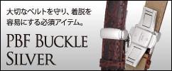 時計ベルトの着脱が楽になる☆ イージークリックサービス実施中!