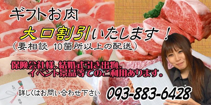 ギフトお肉大口割り引き対応します!