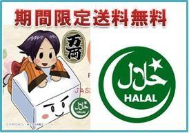 ハラール醤油期間限定 1111円