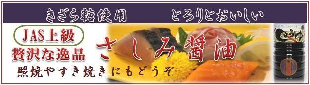 お刺身・お寿司にとろりとおいしいお醤油!