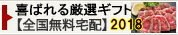 喜ばれる厳選ギフト2018【全国無