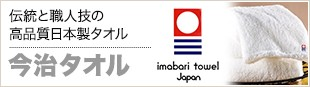 伝統と職人技の高品質日本製タオル