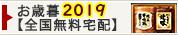 お歳暮・お年賀2019【全国送料無
