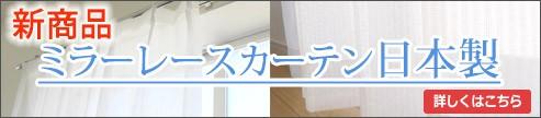 日本製ミラーレース2枚組