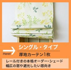 シングル・厚地カーテン