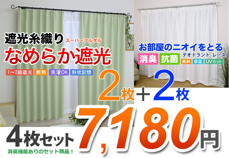 なめらか遮光カーテン+消臭抗菌レース4枚セット7180円