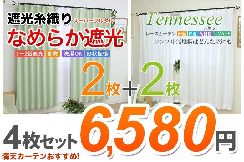 4枚セット6580円