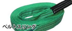 ベルトスリング