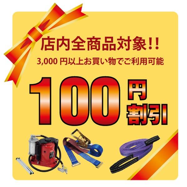 まんてんツールで使える100円OFFクーポンです