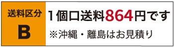 こちらの商品は1個口送料864円になります。※他の商品と同梱の場合には高い方の送料になります。※沖縄・離島は別途御見積りになります。