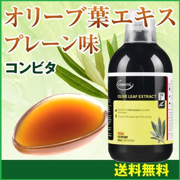 ポリフェノール含有 オリーブ葉エキス (プレーン味) 500ml