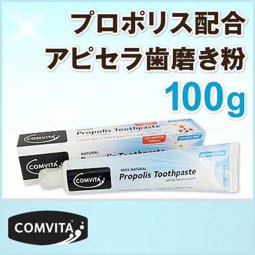 プロポリス歯磨き