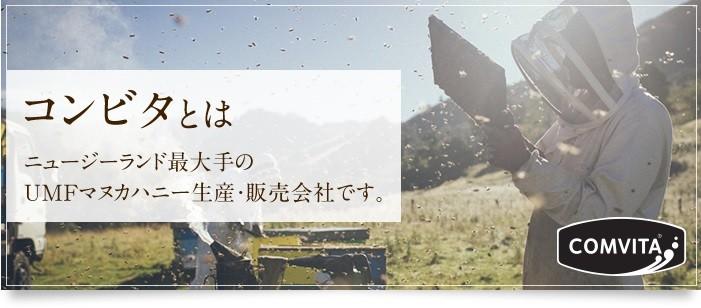 マヌカハニー コンビタ