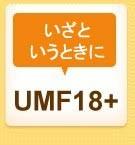 マヌカハニーumf18+