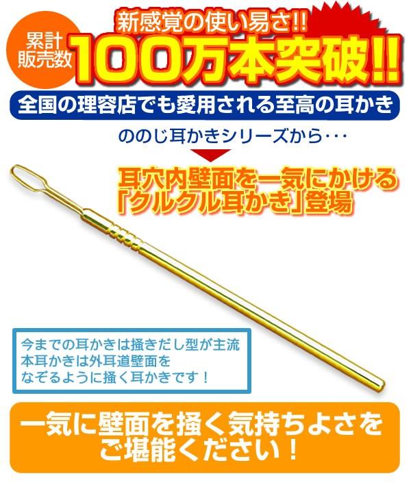 【新感覚の使い易さ!!】ののじクルクル耳かき 耳掃除 3連ループワイヤー