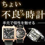 ファッション感覚で選べる時計★