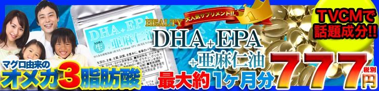 DHA+EPA+亜麻仁油 生サプリメント