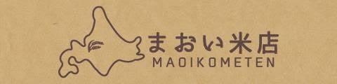 まおい米店 ロゴ