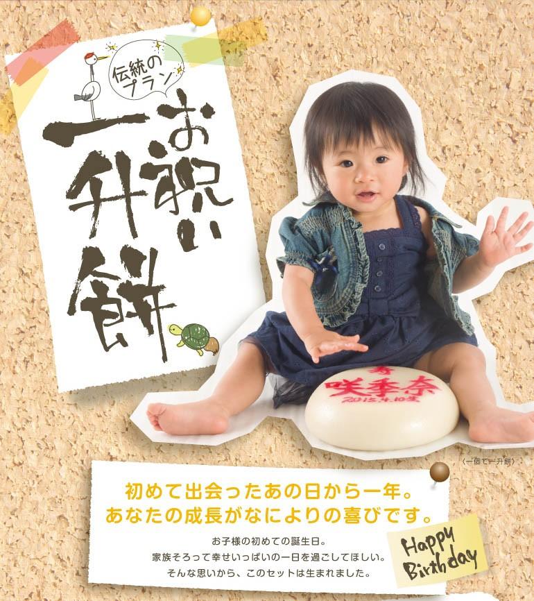 背負い餅や踏み餅とも言われ全国各地で1歳の誕生日をお祝いするのが一升餅のお祝いです。まごころ本舗の一升餅のお祝いセットはこころのこもったセットです。
