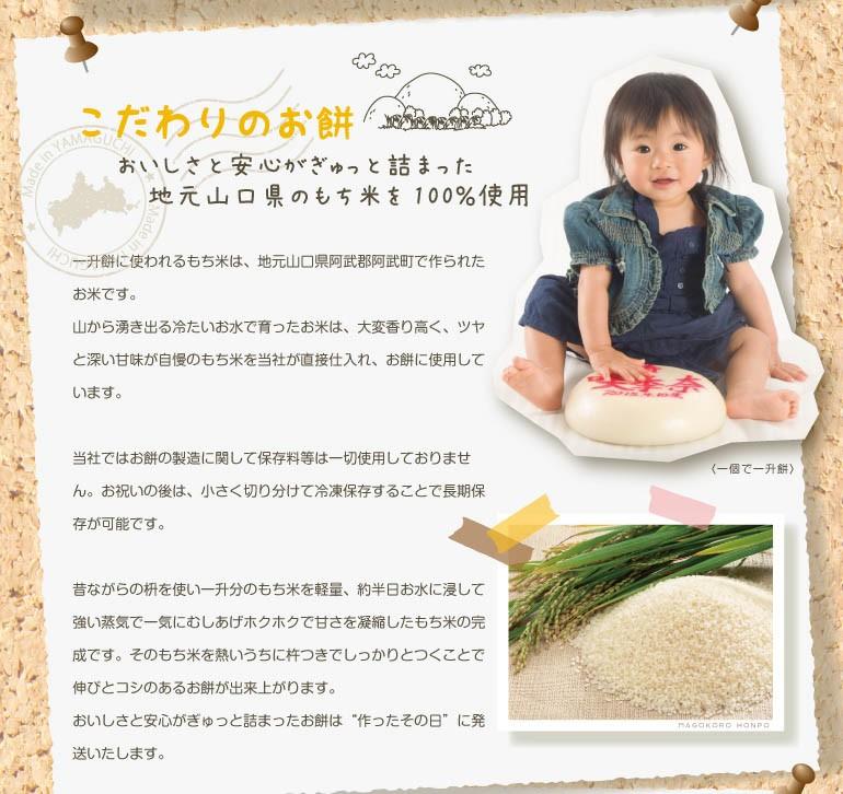 一升餅は一生を背負うと言われ1歳の誕生日に行う節句です。
