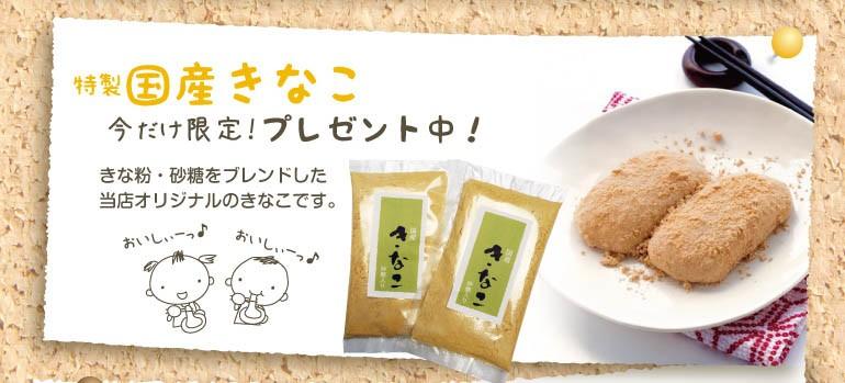 一升餅は一生餅ともいわれ全国各地で呼び名が違います。