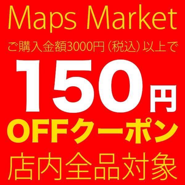 3000円以上でお買い上げで150円OFFクーポンプレゼント!!