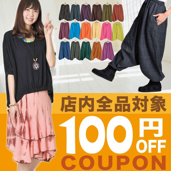 【100円OFF】クーポン♪マーライで使える!3,000円(税込)以上お買い上げでご利用いただける嬉しいクーポン☆
