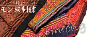 モン族刺繍アイテム