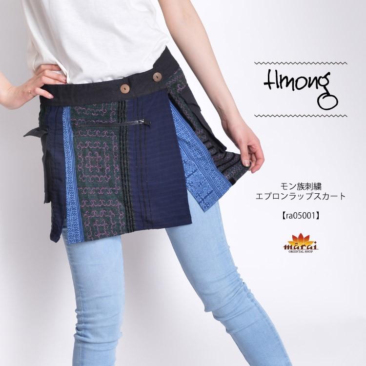 モン族刺繍エプロンラップスカート