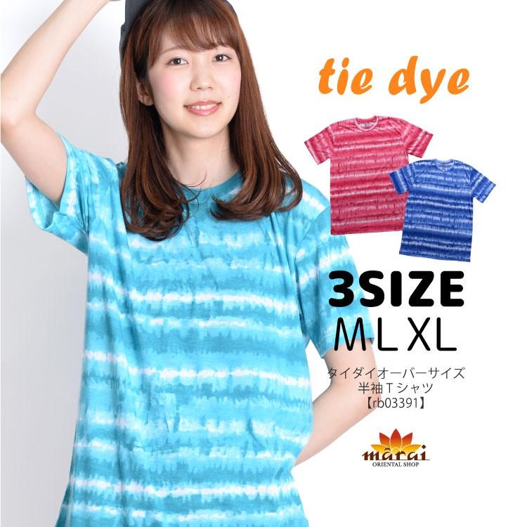 タイダイオーバーサイズ半袖Tシャツ