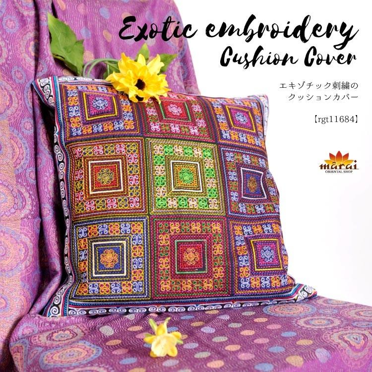 エキゾチック刺繍のクッションカバー