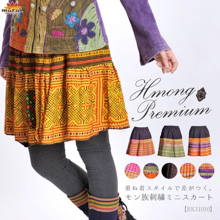 モン族刺繍ミニスカート