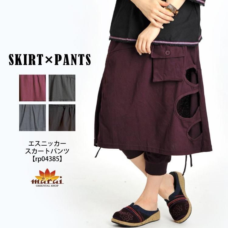 こだわりエスニッカー★スカートパンツ
