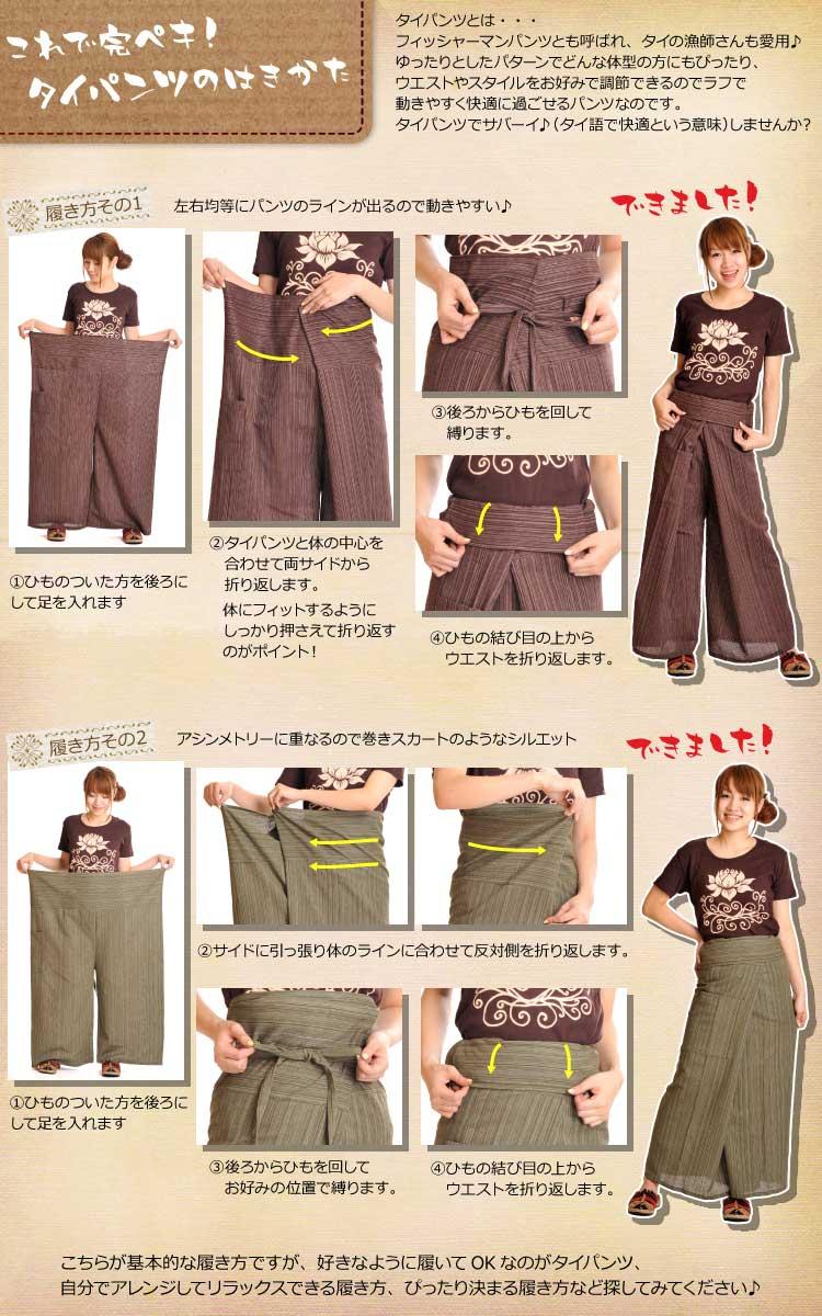 タイパンツの履き方、ご存じですか?
