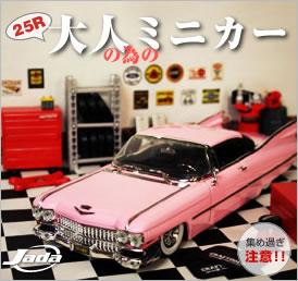 ミニカー・モデルカー