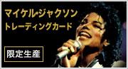マイケル・ジャクソン メモラビリア・トレーディングカード