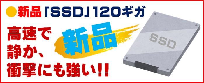 新品:SSD 120GB