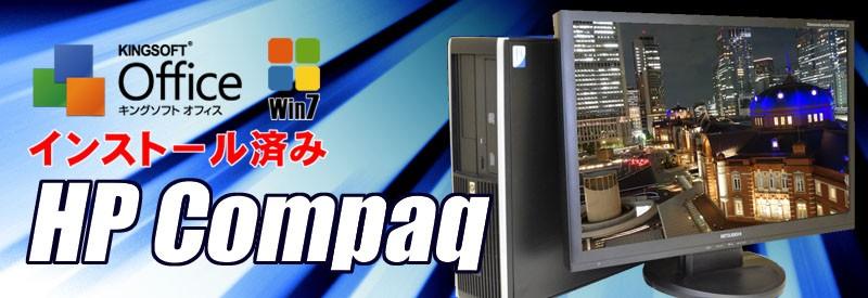 HP Compaq 8000Pro 中古デスクトップPC液晶セット /無料アップグレード実施中/DVDスーパーマルチドライブ/KingSoft Officeインストール済み