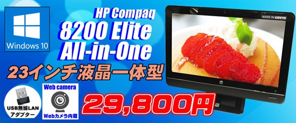 8200 Elite All-in-One usb無線LAN Webカメラ