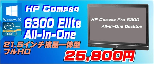 HP Compaq 6300 All-in-One