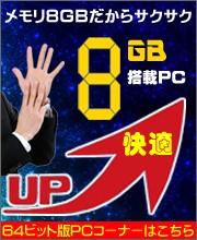 ★メモリ8GB以上