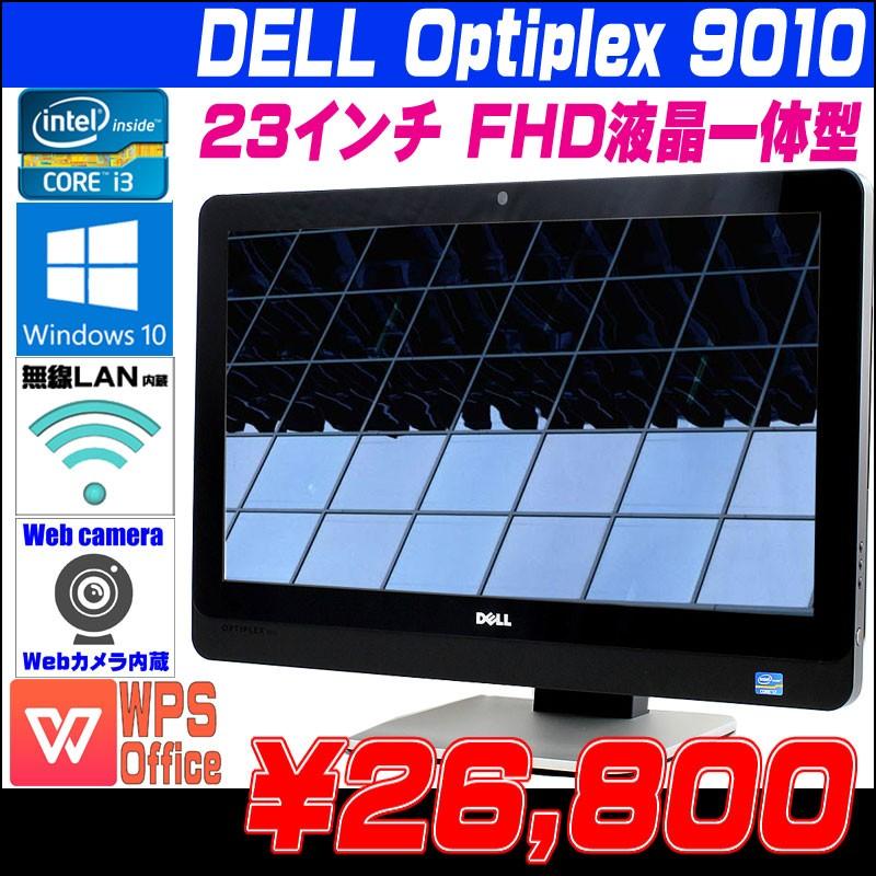液晶一体型 9010 Windows10