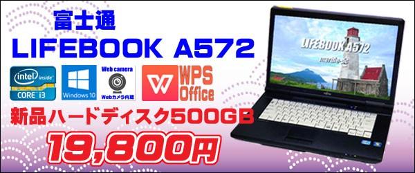 LIFEBOOK A572 新品500GB HDD搭載