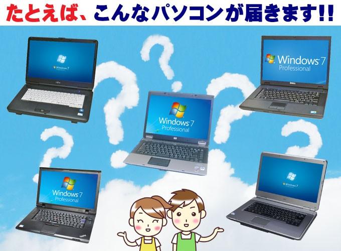 中古パソコン たとえば、こんなパソコンが届きます!! 東芝・富士通・NEC・DELL・HP・lenovo/OS:Windows7-Pro/液晶:15.4インチワイド以上/CPU:Celeron/メモリ:2GB以上/HDD:160GB以上/ドライブ:DVD-ROM/無線LAN/KINGSOFT Office付き