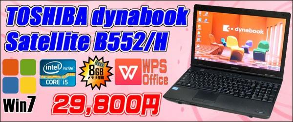 東芝 b552/h Core i5 usb3.0