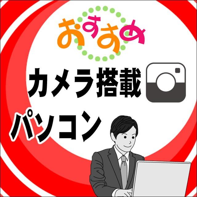★カメラ搭載パソコン