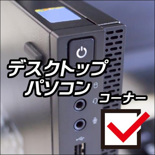コーナー★中古デスクトップパソコン
