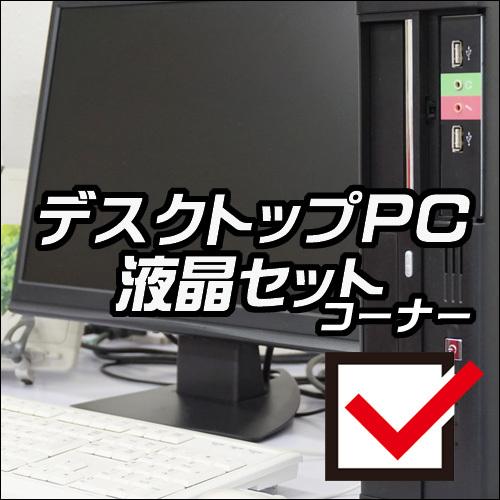コーナー★中古デスクトップPC液晶セット