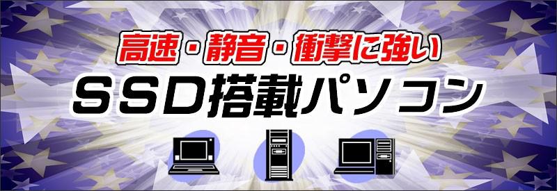 ★SSD搭載パソコン