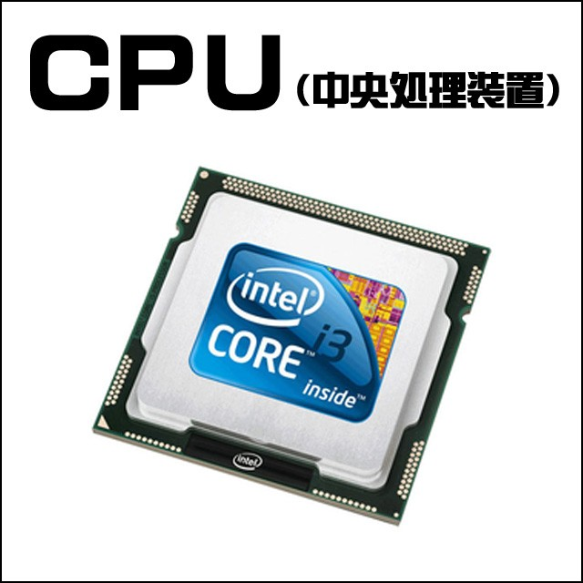 CPU Intel Core i3搭載